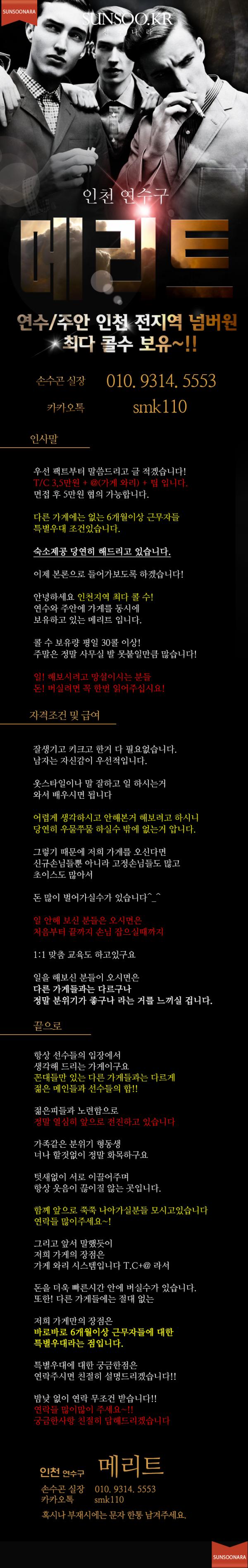 인천 메이트.png