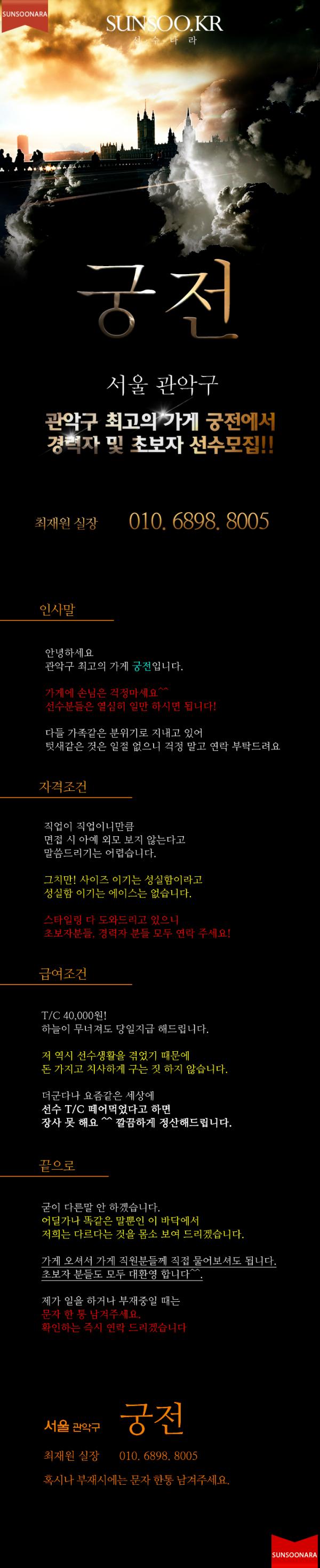 신림 궁전.png