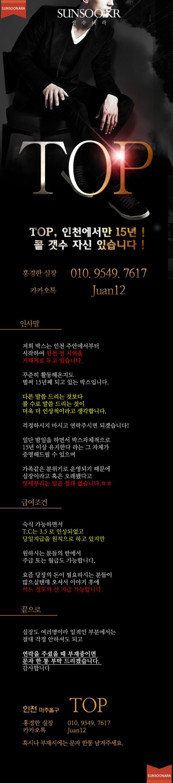 주안 TOP.png