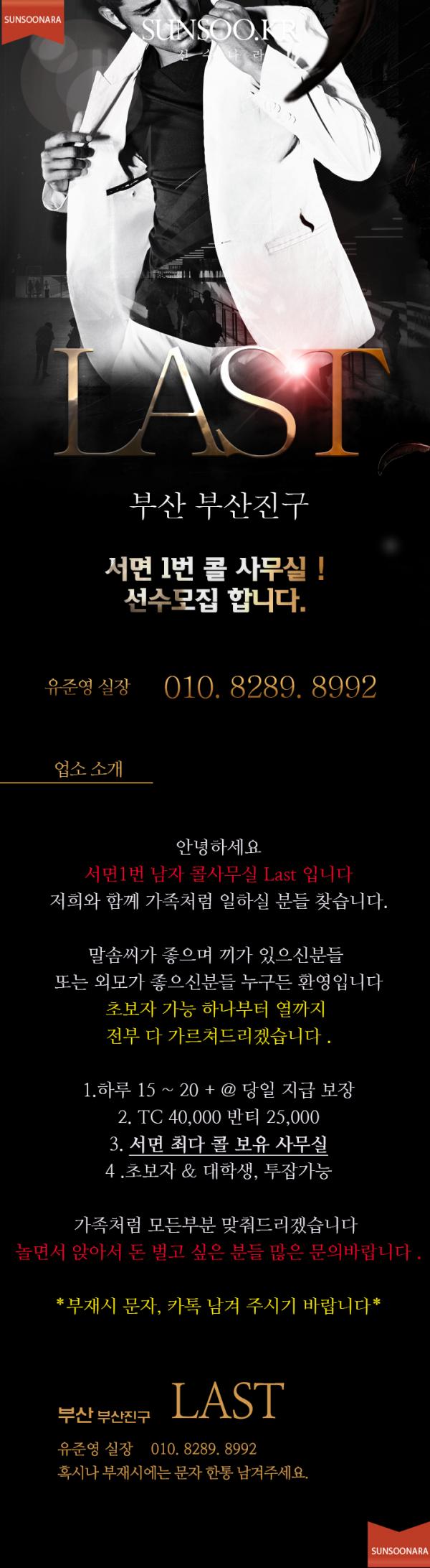 부산 LAST.png